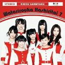 希望山脈 初回盤B(CD+DVD)