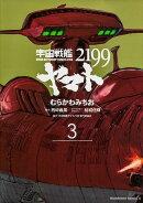 宇宙戦艦ヤマト2199(第3巻)