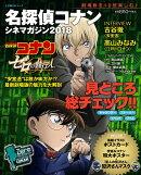 【予約】名探偵コナン シネマガジン2018