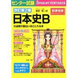 センター試験日本史Bの点数が面白いほどとれる本改訂第2版
