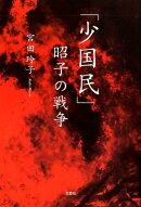 「少国民」昭子の戦争