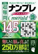 秀逸超難問ナンプレプレミアム145選Emerald