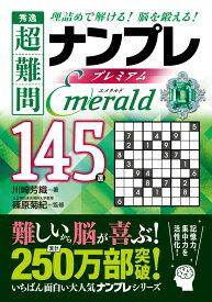 秀逸超難問ナンプレプレミアム145選 Emerald 理詰めで解ける!脳を鍛える! [ 川崎芳織 ]