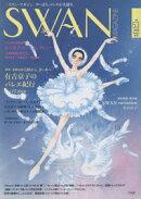 SWAN MAGAZINE Vol.53