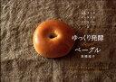 ゆっくり発酵ベーグル (少しのイーストでつくるパン) [ 高橋雅子 ]