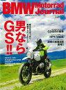 BMWモトラッドジャーナル(vol.11) 男ならGS!!/G310Rの衝撃 (エイムック)