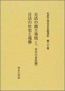 社史で見る日本経済史(第80巻)
