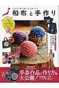 和布と手作り にほんの布で楽しむものづくり (Musashi books)