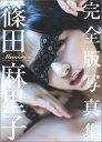 篠田麻里子 完全版写真集 「Memories」 [ Takeo Dec. ]