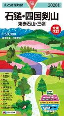 石鎚・四国剣山(2020年版)全面改訂
