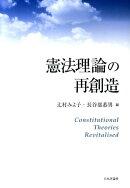 憲法理論の再創造