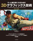 ゲーム制作者になるための3Dグラフィックス技術改訂3版