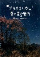 よむプラネタリウム春の星空案内