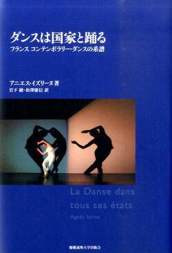 ダンスは国家と踊る