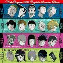 モブサイコ100 | ドラマCD サイキックヒューマンショー [ (ドラマCD) ]