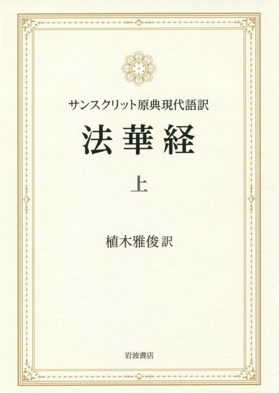 法華経(上) サンスクリット原典現代語訳 [ 植木雅俊 ]