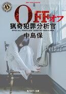 OFF__猟奇犯罪分析官・中島保(角川文庫)