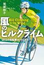 風のヒルクライム ぼくらの自転車ロードレース (物語の王国) [ 加部鈴子 ]