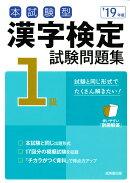 本試験型 漢字検定1級試験問題集 '19年版