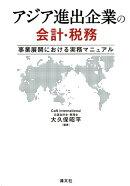 アジア進出企業の会計・税務
