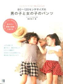 ハンドメイドベビー服enannaの80〜120センチサイズの男の子と女の子のパン 手作りを楽しむ [ 朝井牧子 ]