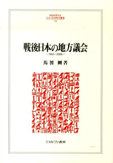 戦後日本の地方議会 1955〜2008 (Minerva人文・社会科学叢書) [ 馬渡剛 ]