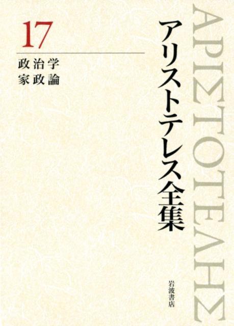 アリストテレス全集(17) 政治学 家政論 [ アリストテレス ]