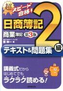 超スピード合格!日商簿記2級商業簿記テキスト&問題集第3版
