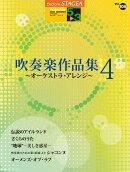 STAGEA ポピュラー 5〜3級 Vol.105 吹奏楽作品集 4 〜オーケストラ・アレンジ〜