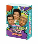 【予約】加トちゃんケンちゃん光子ちゃん 笑いころげBOX