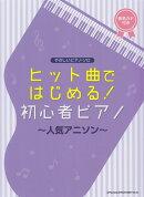 ヒット曲ではじめる!初心者ピアノ〜人気アニソン〜