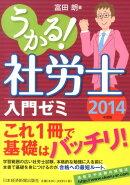 うかる!社労士入門ゼミ(2014年度版)