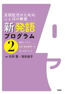 新発語プログラム2
