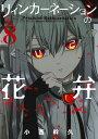 リィンカーネーションの花弁(8) (ブレイドコミックス) [ 小西幹久 ]