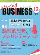 Nursing BUSiNESS(vol.13 no.12(20)
