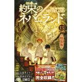 約束のネバーランド(13)特装版 楽園の王 (ジャンプコミックス)