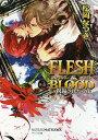 FLESH&BLOOD外伝(2) 祝福されたる花 (キャラ文庫) [ 松岡なつき ]