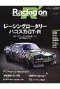 レーシングオン(481) Motorsport magazine 特集:レーシングロータリーvsハコスカGT-R (ニューズムック)