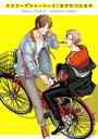 エスケープジャーニー(3) (ビーボーイコミックスデラックス) [ おげれつたなか ]