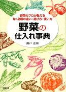野菜の仕入れ事典