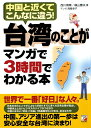 台湾のことがマンガで3時間でわかる本 中国と近くてこんなに違う! (Asuka business & language book) [ 西川靖章 ]