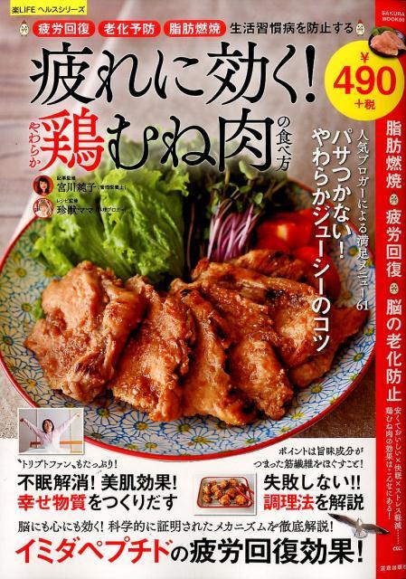 疲れに効く!やわらか鶏むね肉の食べ方 (SAKURA MOOK 楽LIFEヘルスシリーズ) [ 宮川純子 ]