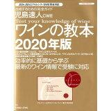 児島速人CWEワインの教本(2020年版) (イカロスMOOK)