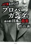 バカよさらば プロパガンダで読み解く日本の真実