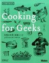 Cooking for Geeks 第2版 料理の科学と実践レシピ [ Jeff Potter ]