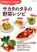 【謝恩価格本】サカタのタネの野菜レシピ