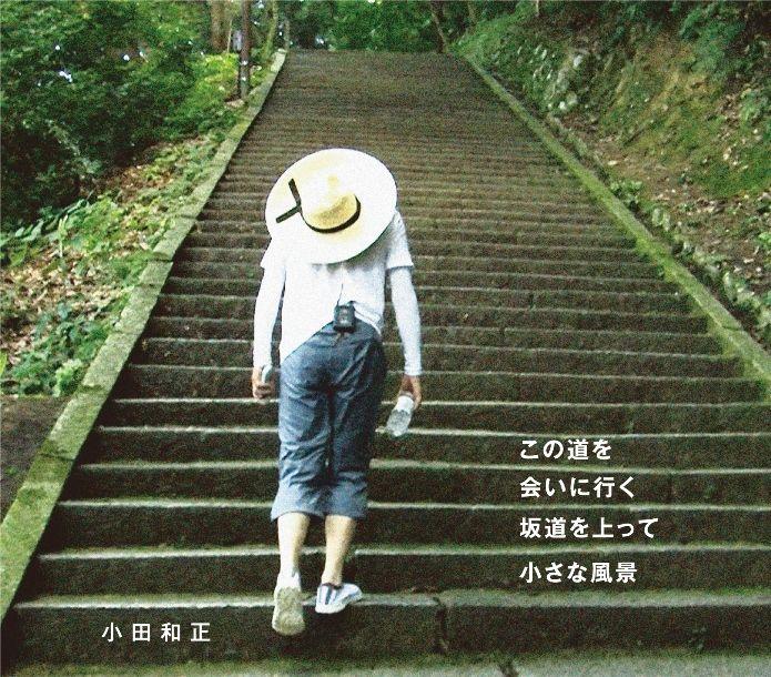 この道を / 会いに行く / 坂道を上って / 小さな風景 [ 小田和正 ]