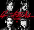 【先着特典】4REAL (CD+2DVD) (B2ポスター付き)