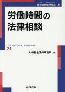 労働時間の法律相談 (最新青林法律相談第31巻)
