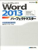 Word 2013パーフェクトマスター